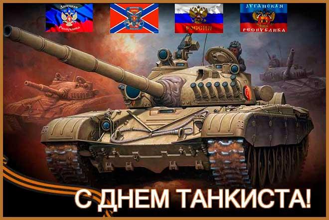красивые и прикольные картинки с днем танкиста бесплатно