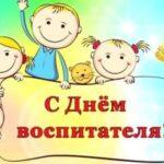 поздравления с днем воспитателя