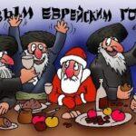 когда начинается еврейский новый год