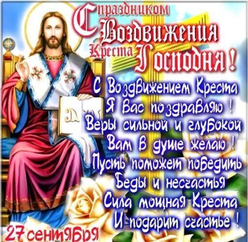 богослужение воздвижения креста господня