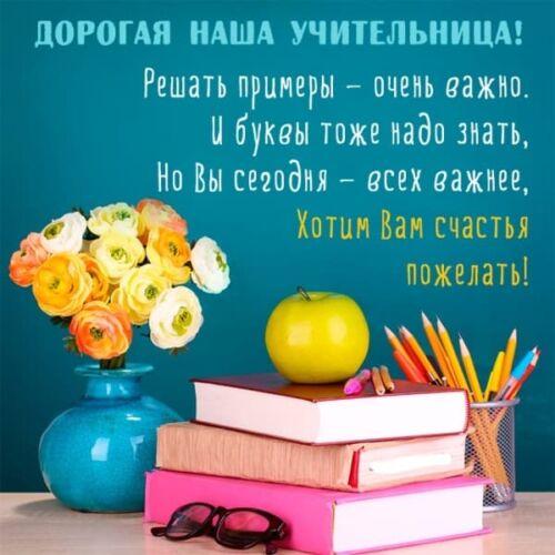 душевные поздравления в стихах учительнице на День рождения