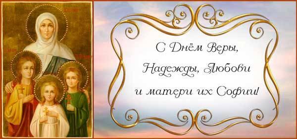 открытки вера надежда любовь бесплатно красивые