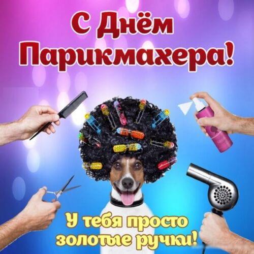 поздравление для дочери на День парикмахера