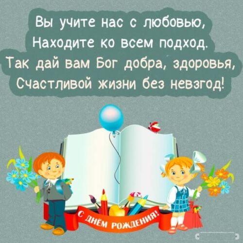 трогательные поздравления с Днем рождения учительнице
