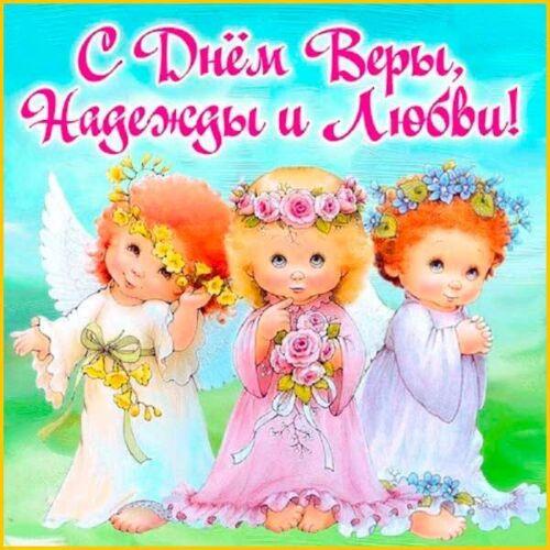 30 сентября Вера Надежда Любовь поздравления в прозе