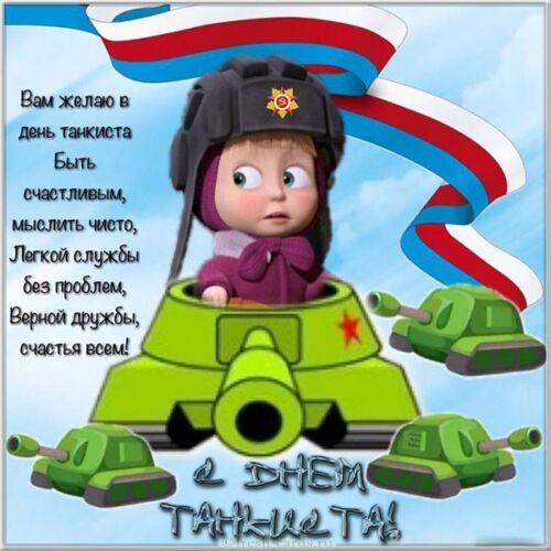 день танкиста в украине