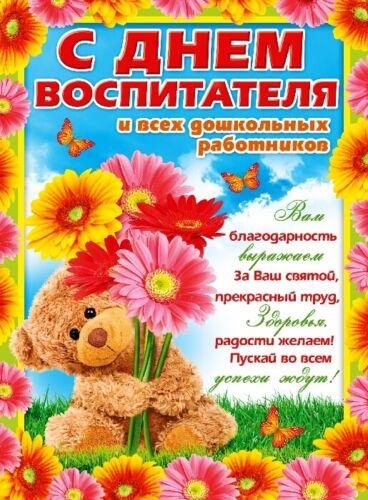 поделка открытка ко дню воспитателя
