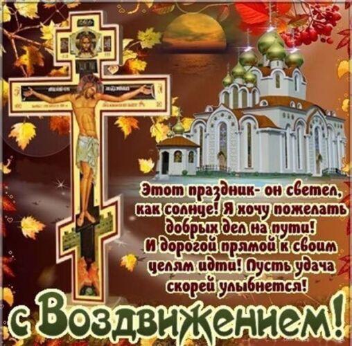 фото воздвижения креста господнего