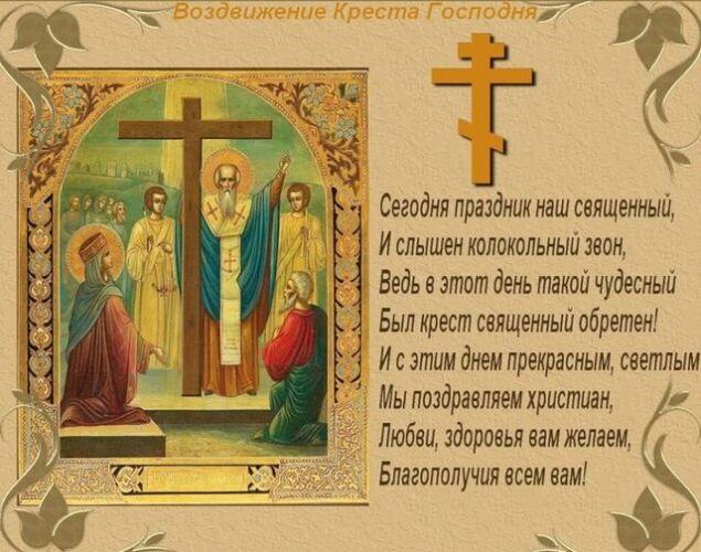 приход воздвижения креста господня