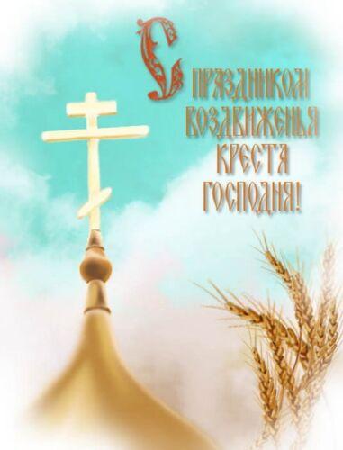 бесплатно воздвижение креста господня