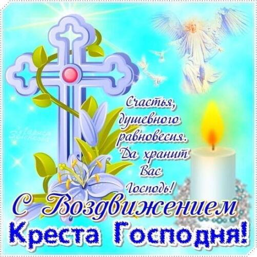 церковный праздник воздвижение креста господня