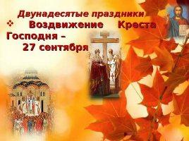 с праздником воздвижения креста господня открытки