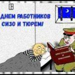 День работников СИЗО и тюрем поздравления
