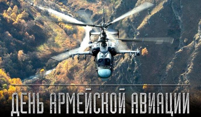 день армейской авиации картинки скачать