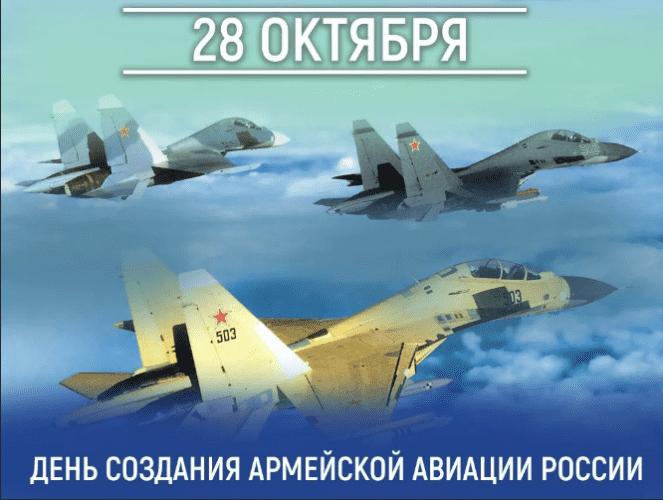 День армейской авиации России поздравления