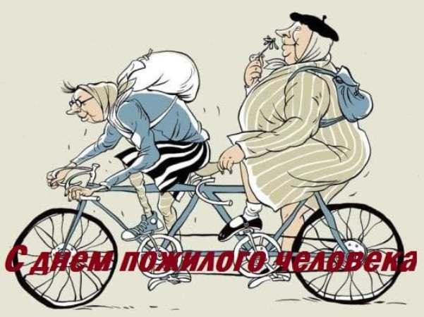 международный день пожилых людей картинки