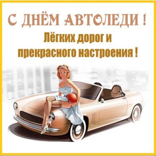 поздравления с днем автомобилиста в картинках