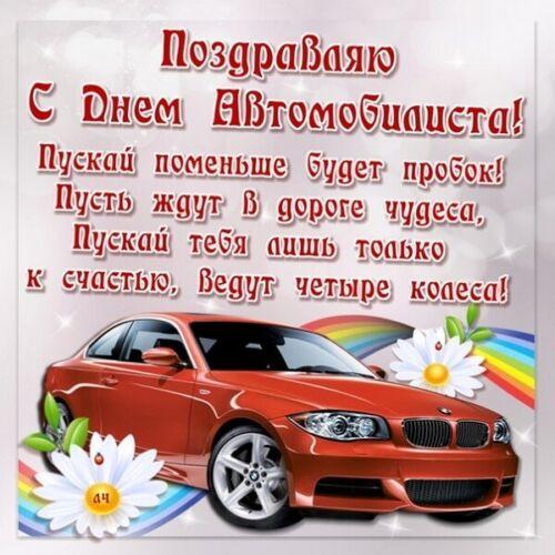 стихи поздравления ко дню автомобилиста