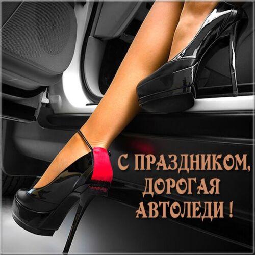 День автомобилиста поздравления в стихах
