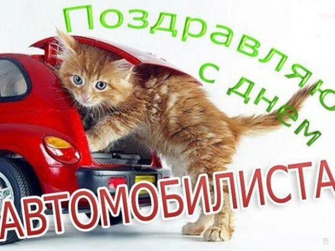 Поздравление с Днем автомобилиста директору скачать