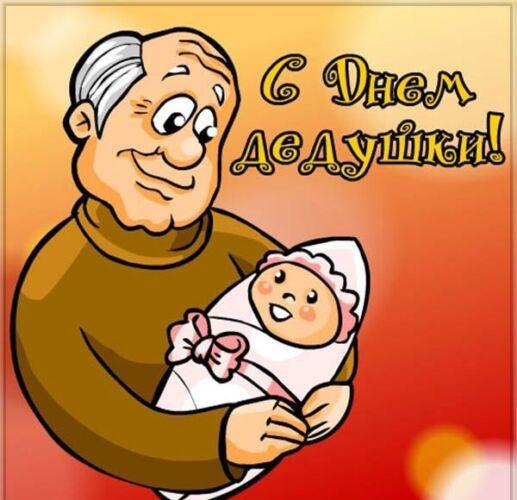 надпись с днем бабушек и дедушек