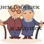 День бабушек и дедушек картинки