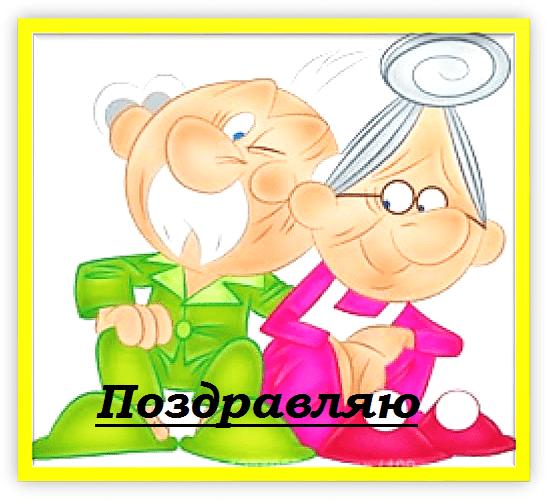 картинки день бабушек и дедушек в россии
