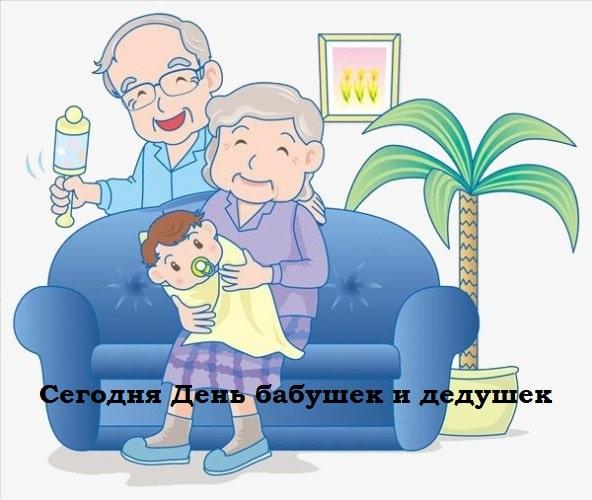 скачать открытку день бабушек и дедушек
