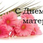 Самые душевные слова и стихи ко Дню матери