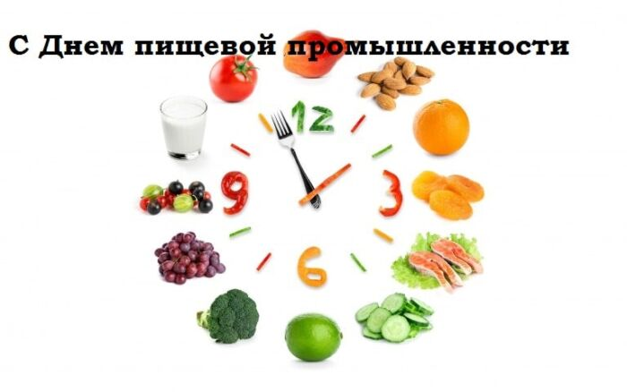 поздравление с днем работника пищевой промышленности