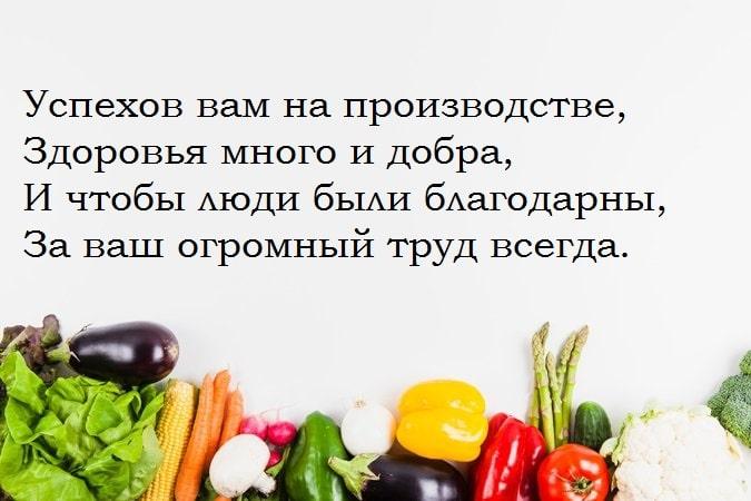 день технолога пищевой промышленности