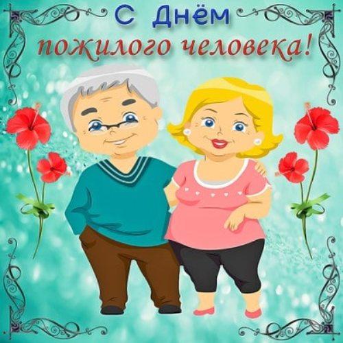 1 октября день пожилого человека поздравления картинки