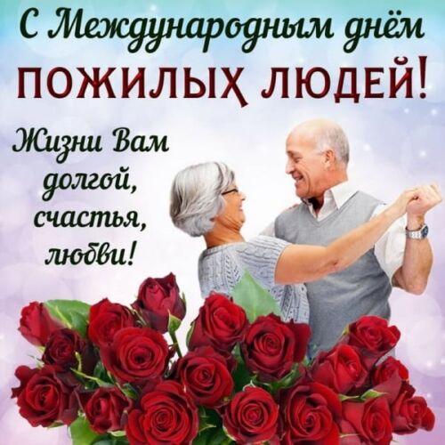 красивые картинки с днем пожилого человека для бабушки