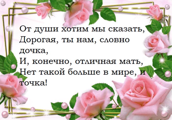 Поздравления с Днем матери снохе от свекрови