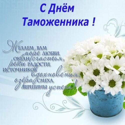 поздравления с днем таможенника открытки