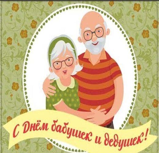 день любимых бабушек и дедушек