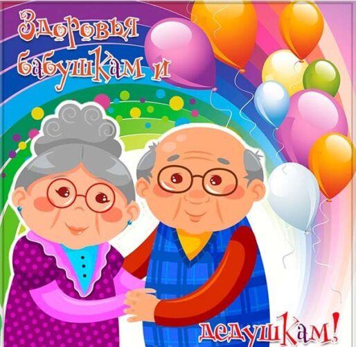 стихотворение ко дню бабушек и дедушек