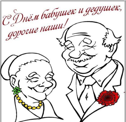 день бабушек и дедушек прикольные