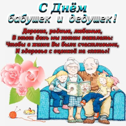 поздравляем с днем бабушек и дедушек картинки