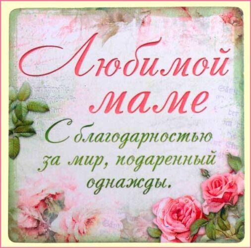 День матери красивые стихи про маму