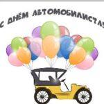День автомобилиста 2020 поздравления