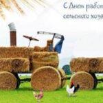День сельского хозяйства поздравления