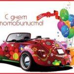 День автомобилиста поздравление женщине