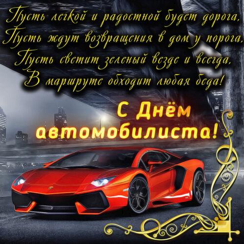 С Днем автомобилиста женщине - прикольные поздравления