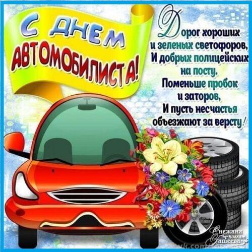 автомобилист поздравление