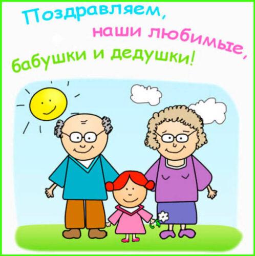 день бабушек и дедушек поздравления в прозе