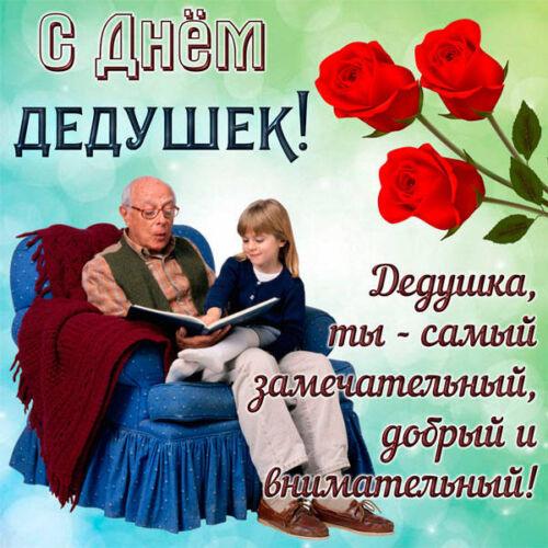 день бабушек и дедушек картинки поздравления