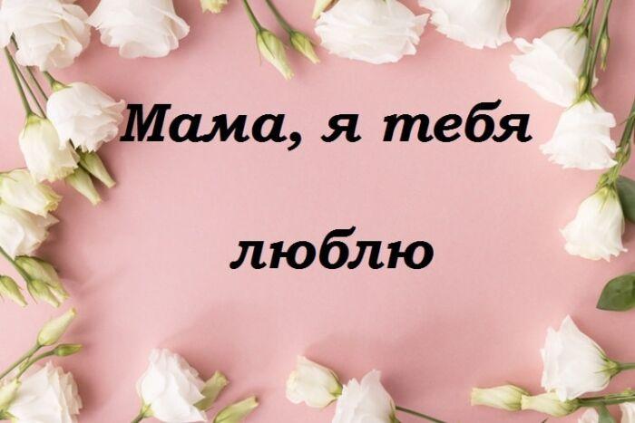 самые красивые поздравления с Днем матери