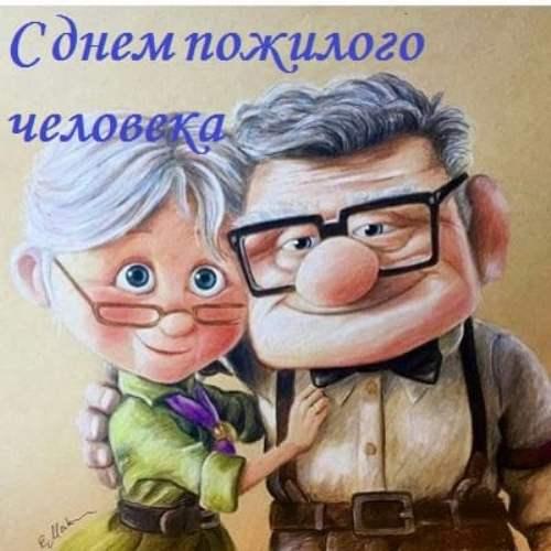 поздравляю с днем пожилого человека картинки