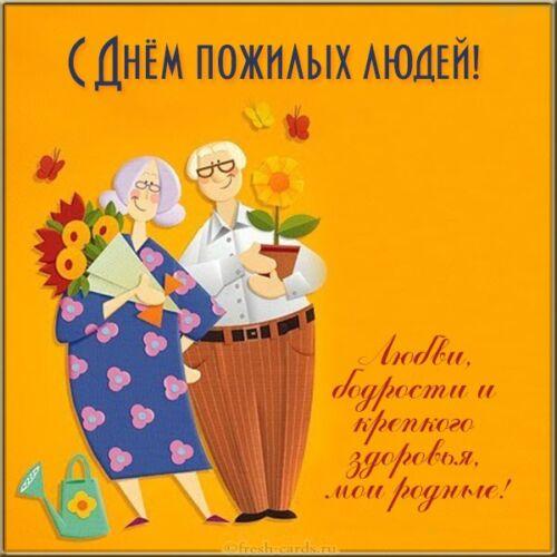 веселая картинка на день пожилых людей для смс